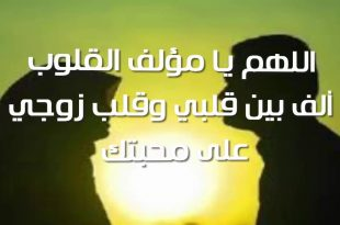 صورة دعاء الزوجة لزوجها , تسخير الزوج لزوجته