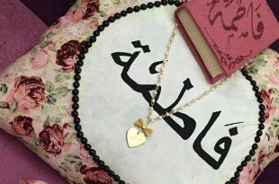 صورة صور عن اسم فاطمه , زخرفة اسماء بنات روعة