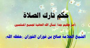 صورة حكم تارك الصلاة , متي يدفن المسلم مع غير المسلمين