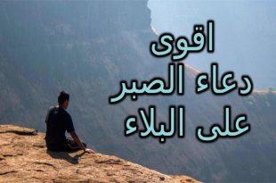 صورة دعاء الصبر , ادعيه تنجينا من المهالك