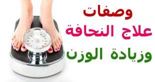 نظام غذائي لزيادة الوزن , تخلصي من النحافة بطرق صحية ومفيدة
