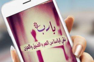 صورة عبارات اسلاميه , الاسلام دين السماحة