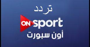 صورة تردد قناة on sport , شاهد اقوي المباريات العالمية لكرة القدم