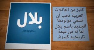 معنى اسم بلال , اسماء ولاد اسلامية روعة