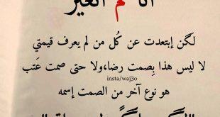 صورة حكم وامثال بالصور روعه , في التطلع لمعرفة اخطاء الغير حكمة