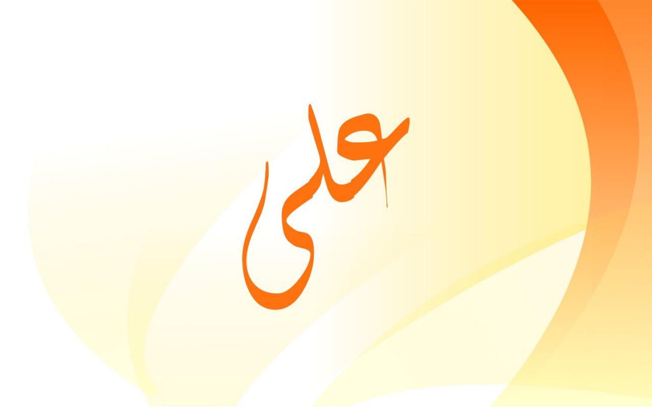 صورة صور اسم علي , اسماء جديدة للولاد
