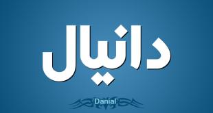 صورة معنى اسم دانيال , اجدد اسماء الاولاد واحدثهم