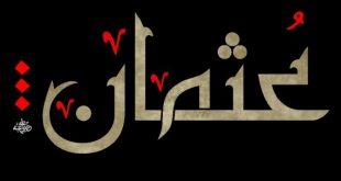 صورة معنى اسم عثمان , اسماء لها معني