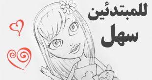 صورة رسم سهل جدا , تعليم الرسم للاطفال