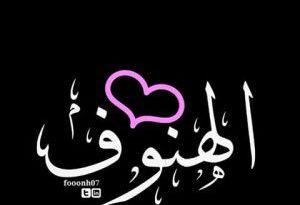 صورة معنى اسم الهنوف , اروع الاسماء الخليجية