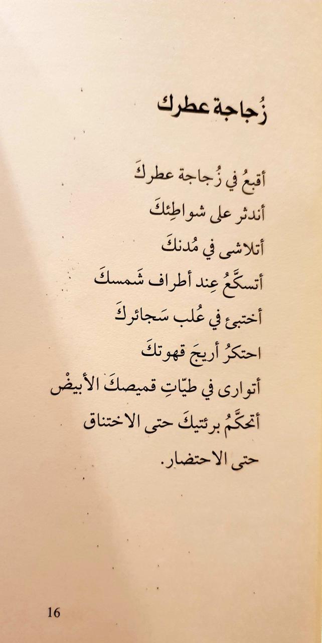 شعر غزل قصير اروع القصائد الشعرية مساء الورد