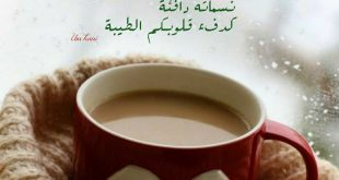 صباح الخير رومانسية , كلام رومانسي لكل صباح