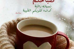 صورة صباح الخير رومانسية , كلام رومانسي لكل صباح