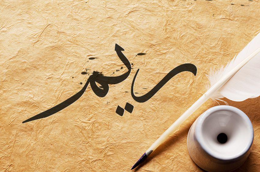 صورة معنى اسم ريم , اسمار عربية عريقة للبنات