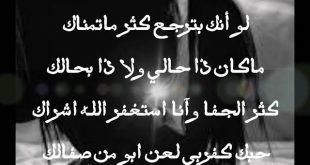 صورة اشعار حب حزينة , كلمات تعبر عن المنا وحزننا