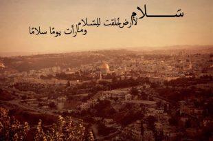 صورة شعر عن فلسطين , اروع ما قيل في حب فلسطين