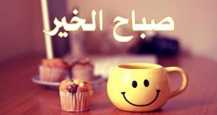 صورة صباح الخير مسجات , رسالة بسيطة تخطف قلب حبيبك