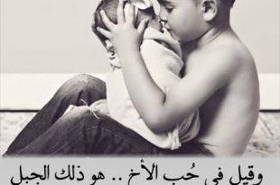 صورة احلى كلام عن الاخ , الدفا والسند الاخ