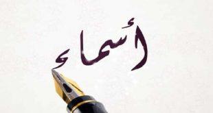صورة معنى اسم اسماء , اسماء دينية جميلة تم ذكرها بالقران