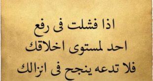 صورة حكمة اليوم تقول , حكم ومواعظ عن الحياه