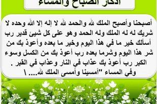 صورة ادعية الصباح والمساء , راحتك في المداومة على ذكر الله