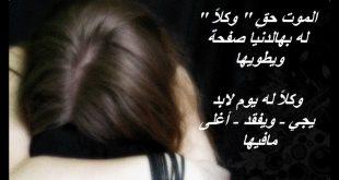 صورة شعر عن فراق الاب الميت , اشعار حزينة جدا