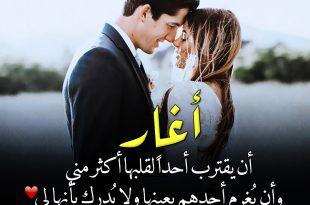 صورة الغيرة في الحب , علامات حب المراة لزوجها