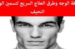 صورة علاج نحافة الوجه عند الرجال , اسباب النحافة وطرق العلاج للوجه