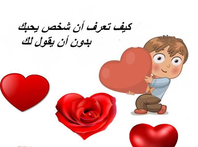 صورة كيف تعرف ان الشخص يحبك , علامات تدل علي الحب