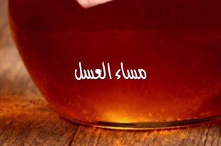 صورة مساء العسل , مسجات مساء روعة