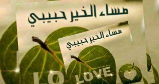 صورة مساء الحب حبيبي , ابدا حديثا مشوقا مع حبيبك
