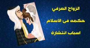 صورة حكم الزواج العرفي , راي اهل السنة والشريعة للزواج العرفي