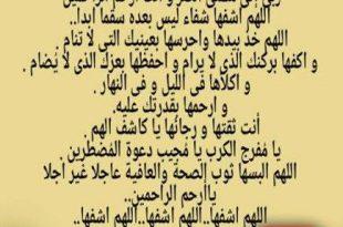 صورة دعاء لامي المريضه , اروع ادعيه لشغاء الام
