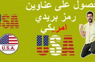 صورة رمز بريدي امريكي , كيف احصل علي رقم امريكي بسهولة