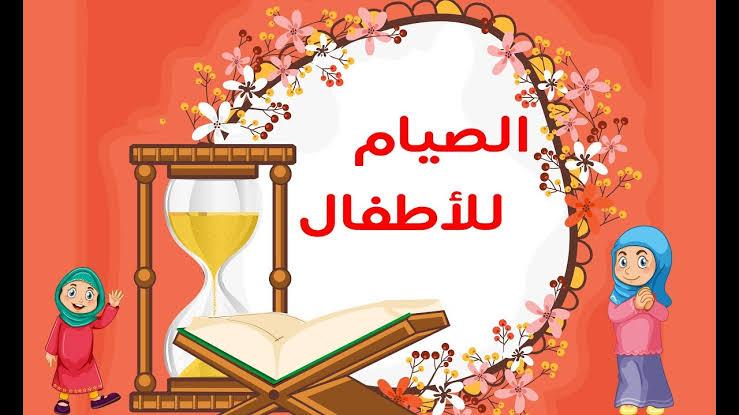 صورة صوم رمضان , شهر الرحمة والمغفرة
