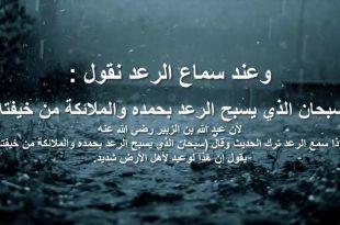 صورة دعاء المطر , ادعيه المسلم حملها الان