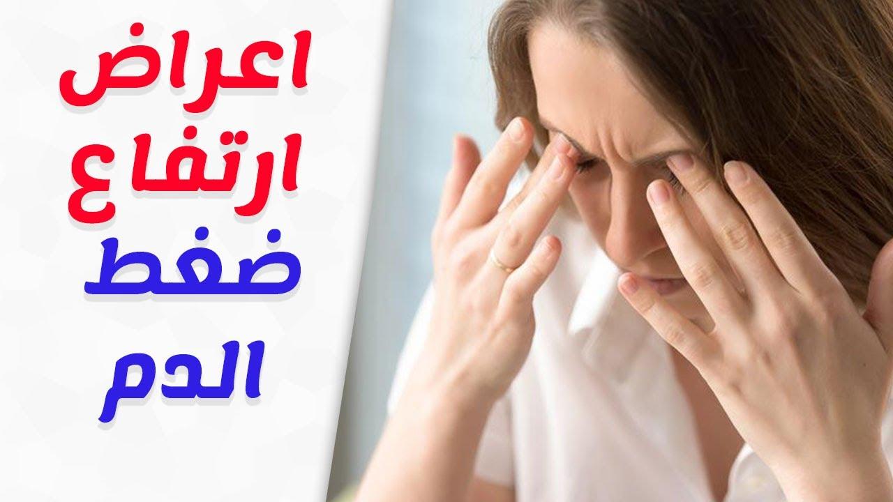 صورة اعراض ارتفاع الضغط , تاثير ارتفاع ضغط الدم على الانسان