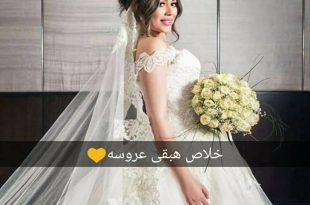 صورة خلفيات عروسه مكتوب عليها , مشاركة الفرحة مع الجميع