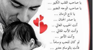 صورة قصيدة عن الاب , رمز الحنان والتضحيه