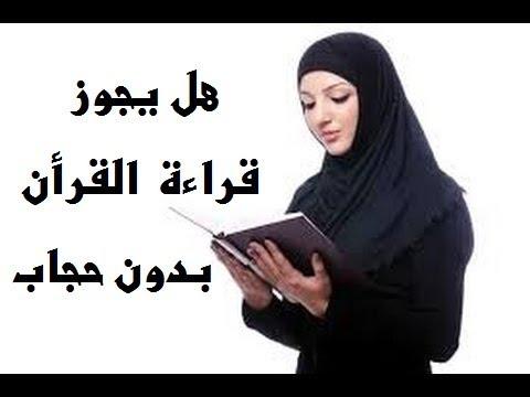 صورة هل يجوز قراءة القران بدون حجاب , احكام وسنن المسلم