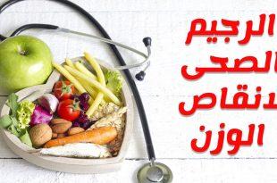 صورة رجيم عذاري , الرجيم الصحي لانقاص الوزن
