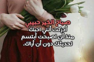 صورة كلمات صباحية للحبيب , مسجات صباح الخير روعة