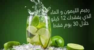 صورة رجيم الليمون , انقاص الوزن بطرق امنية