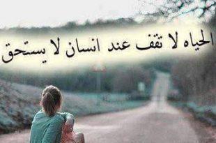 صورة كلام زعل قصير , كلمات حزينة مؤلمة