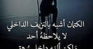 صورة حكم عن الحزن والالم , كلمات حزينة مؤلمة