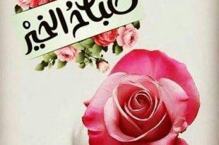 صورة صور صباح ومساء الخير , رسائل مبهجه للاصدقاء