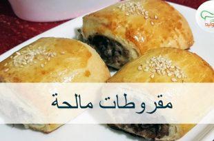 صورة طبخ ام وليد في رمضان , مقروطات مالحين باسهل طريقة