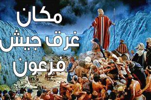 صورة ما معنى فرعون , اسم من الاسماء القديمة الغير محببه