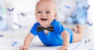 صورة اسماء اولاد جديده , احدث الاسماء للمولود الجديد