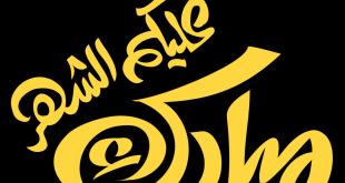 صورة رسائل تهنئة برمضان , الاحتفال بشهر رمضان